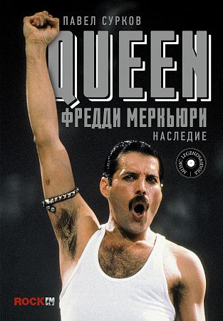 Queen. Фредди Меркьюри: наследие.