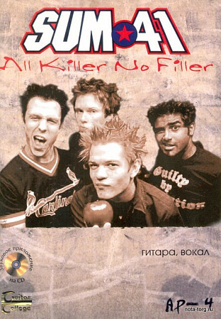 AP-4. Альтернативный рок-4. Sum-41 «Аll Killer No Filler» (гитара, вокал) (+CD).