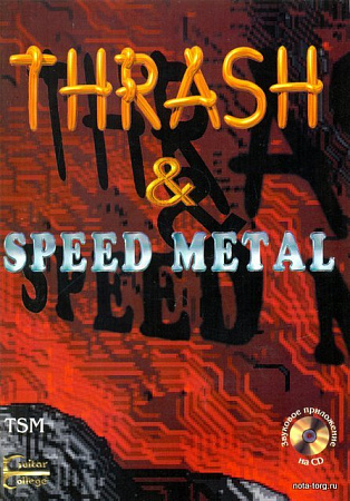 TSM. Trash & Speed Metal Guitar Method (+CD).