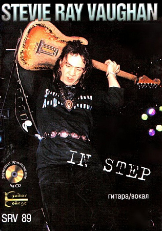 SRV-89. Stevie Ray Vaughan «In Step». Гитара, вокал (+CD).