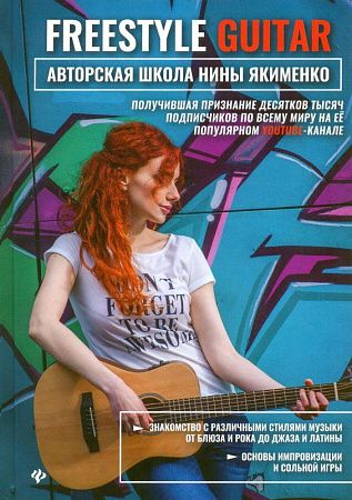 Freestyle Guitar. Авторская школа Нины Якименко.